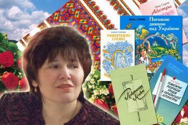 """Ніна Горик. Біографія, творчість на сайті української поезії """"Анумо знову віршувать!"""""""